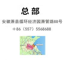 总部:安徽萧县循环经济园萧管路88号