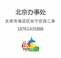 北京:北京市海淀区安宁庄西二条优投空间办公区