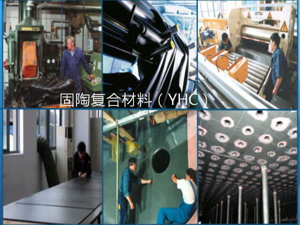 YHC-橡胶产品及服务